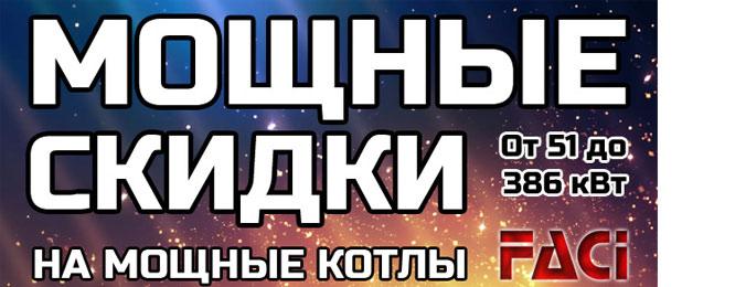 котлы фачи Пермь