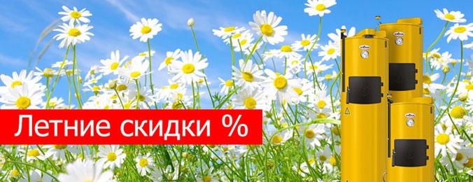 Весенние скидки на котлы Стропува