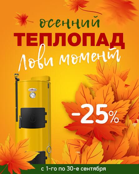 Осенние скидки на котлы Стропува