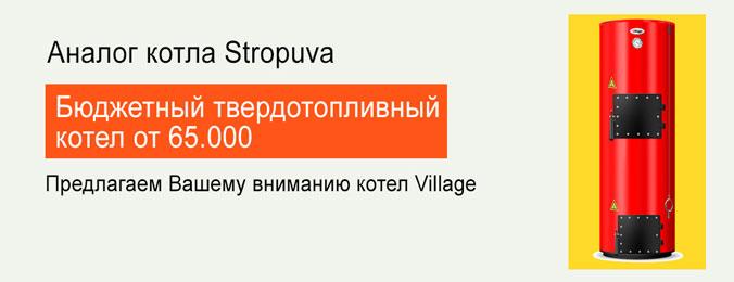 Аналог котла Stropuva купить в Перми