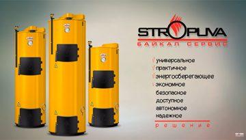 Обзор функций котла Stropuva