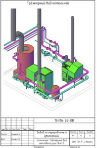 Отопление завода по переработке и утилизации покрышек