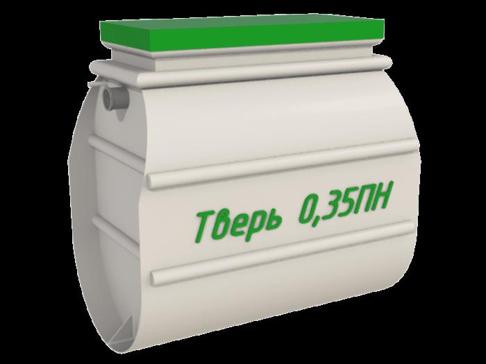 Септик Тверь-0,35-ПН