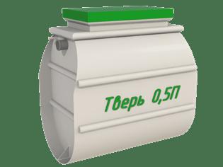 Септик Тверь-0,5 П